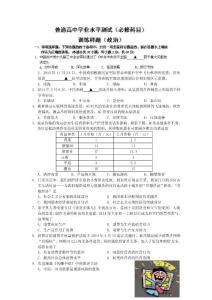 2014年南京市普通高中学业..