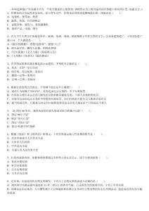 2014年红河州事业单位招考农村教师岗位考试题九