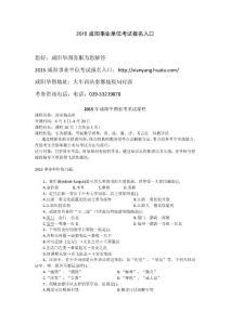 2015咸阳事业单位考试职位..