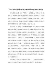 2015年四川定向乡镇公务员..