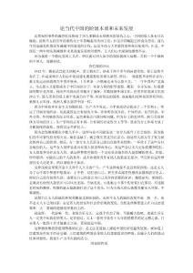 论当代中国的阶级本质和未..