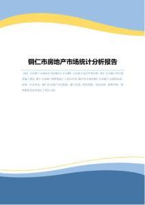 铜仁市房地产市场统计分析..