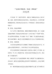 弘扬雷锋精神,构建雅校园活..