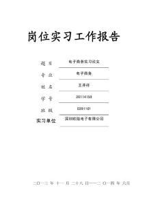 毕业顶岗实习工作手册(..