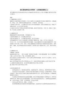 浙江事业单位公文写作:正..