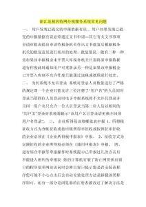浙江地税因特网办税服务系统常见问题