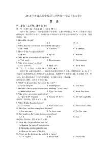 重庆2012英语高考试题