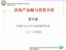 第十一章 房地产金融与投资分析_