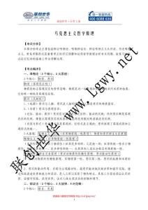 公共基础知识(复习精华)..