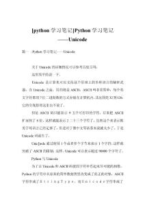 [python学习笔记]Python学习笔记——Unicode