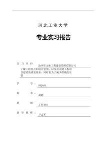 工程管理专业实习报告报告..