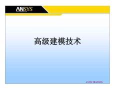 Ansys有限元分析