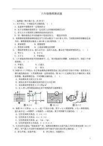 八年级物理下册《第十章 浮力》单元综合测试题&#..