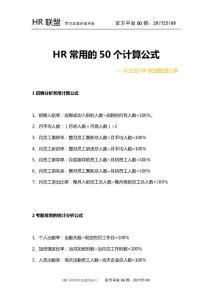 HR常用的50个计算公式