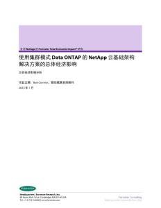 使用集群模式 Data ONTA..