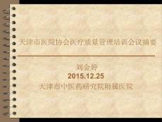 2015.12.25天津市医院协会..