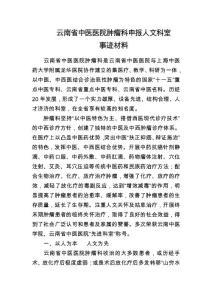 云南省中醫醫院腫瘤科申報人文科室事跡材料.doc-云南省醫師協會
