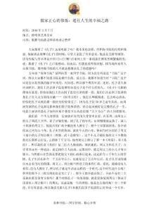 儒家正心的修炼:通往人生的幸福之路(课前资料)