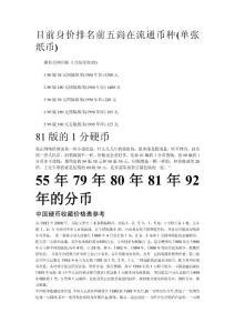 第三套人民币经典珍藏 人民币收藏指南