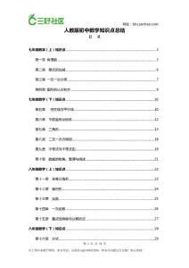 人教版【初中数学】知识点总结-全面整理