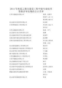 2014年度连云港市建设工程中级专业技术资格评审结果的公示