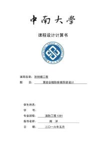 中南大学消防工程防排烟课..