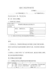 建设工程造价咨询合同【律..
