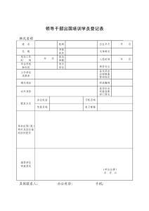 领导干部出国培训学员登记表