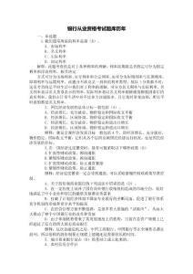 最新银行从业资格考试题库(含答案).doc