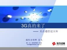 (ppt)3G真的来了