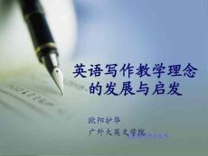 英语写作教学理念的发展与启发