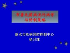 ppt-布鲁氏菌病流行病学与防制策略