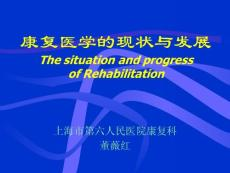 康复医学的现状与发展ThesituationandprogressofRehabil