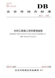 北京地方标准 水利工程施工资料管理规程
