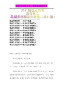 2011届语文高考高分作文最新素材精品资料集
