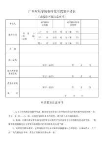 广西财经学院临时使用教室申请表(2015版).doc