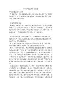 学习普通话的体会6篇(..