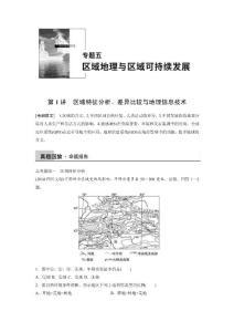 高考地理专题复习