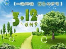 2016植树节讲解