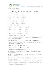 2016江苏农林职业技术学院..