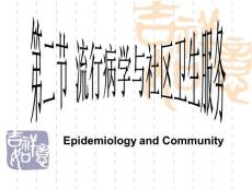 第二章 流行病学与社区卫生服务