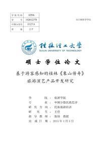 基于游客感知的桂林《象山传奇》旅游演艺产品开发研究.pdf