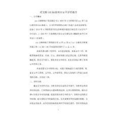 四川公路灾后恢复重建工程项目安全评价报告