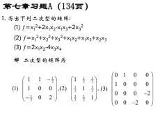 (PPT)-第七章习题A