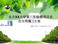 北京高校框剪结构高层实验..