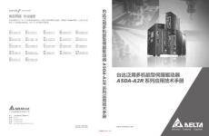 台达ASDA-A2R伺服驱动器用户操作使用手册