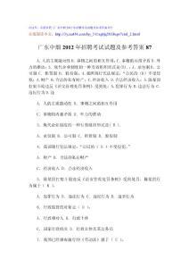 广东中烟2012年招聘考试试题及参考答案87-2