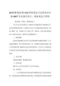 [编辑推荐]乡镇12.4国家宪法日宣传活动方案-2017年法制宣传日、国家宪法日资料