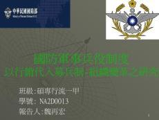 (PPT)-国防军事兵役制度以行销代入募兵制-组织变革之研究