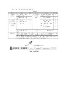 2017届高三物理一轮复习&#..